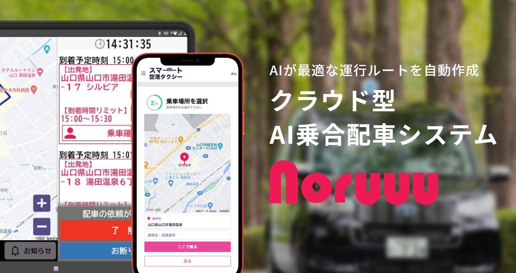 AI乗合配車システム「Noruuu」